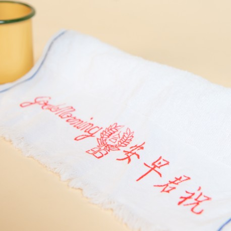 Old School Good Morning Towel