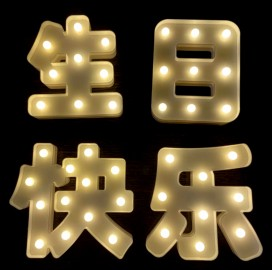Happy Birthday Marquee Lights Rental Singapore
